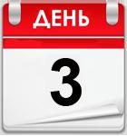 Это изображение имеет пустой атрибут alt; его имя файла - day3.png